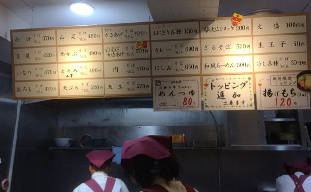 金沢の白山そばのメニュー「しろえびかき揚げ」と「高岡大仏コロッケ」