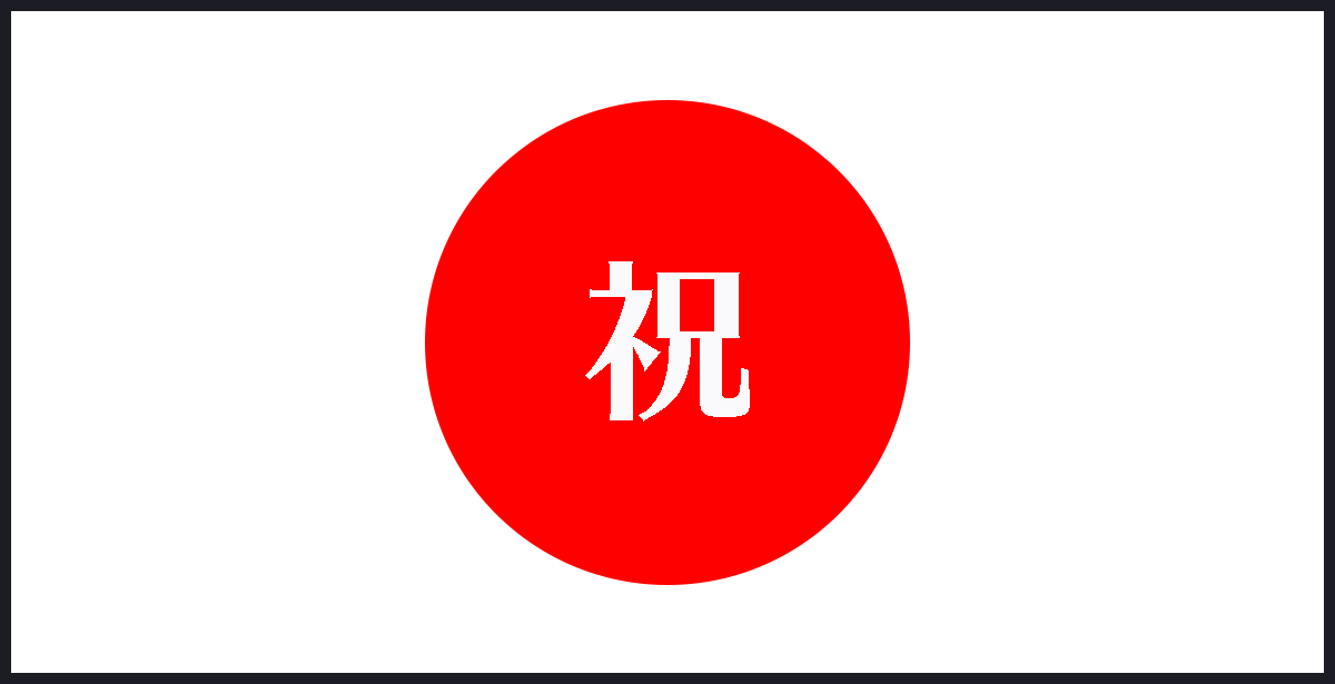 日本の祝日