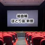 【ミニシアターほとり座 新館】総曲輪フォルツァ跡地にオープン!
