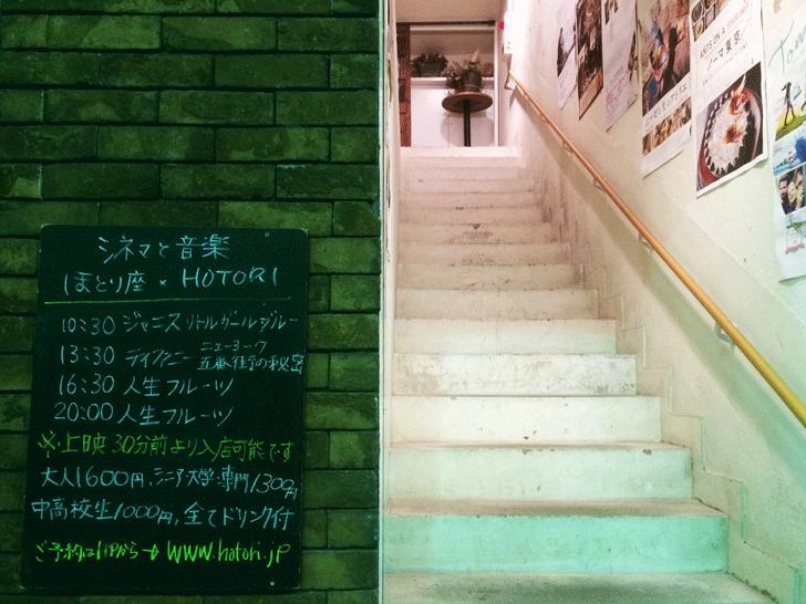 ミニシアター「ほとり座」の階段