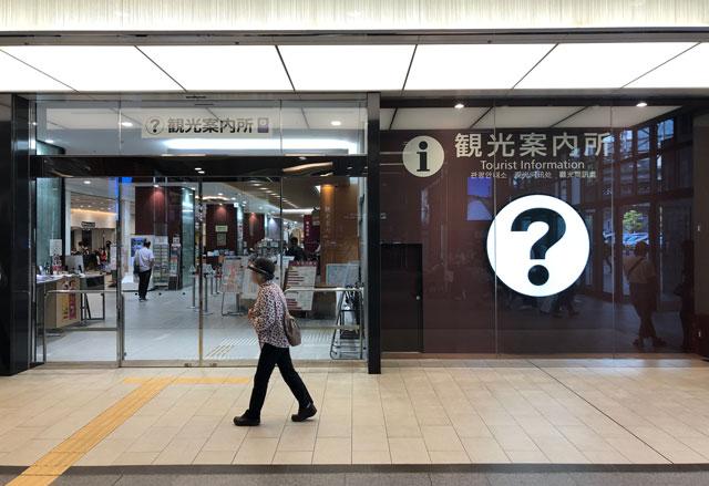JR金沢駅の観光案内所