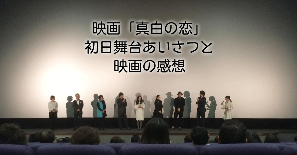 映画「真白の恋」初日舞台あいさつと感想