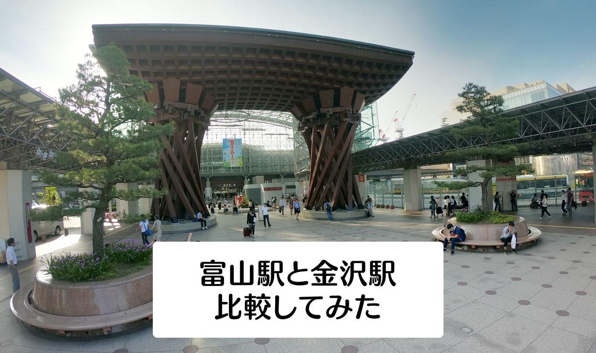 【富山駅と金沢駅の比較】人も駅も見た目が9割!見た目を切り口に比較してみた☆