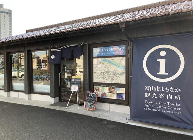 JR富山駅の観光案内所