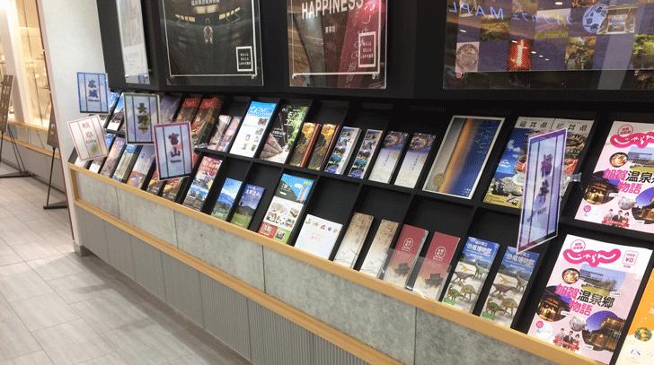 金沢駅に置いてある富山の観光情報