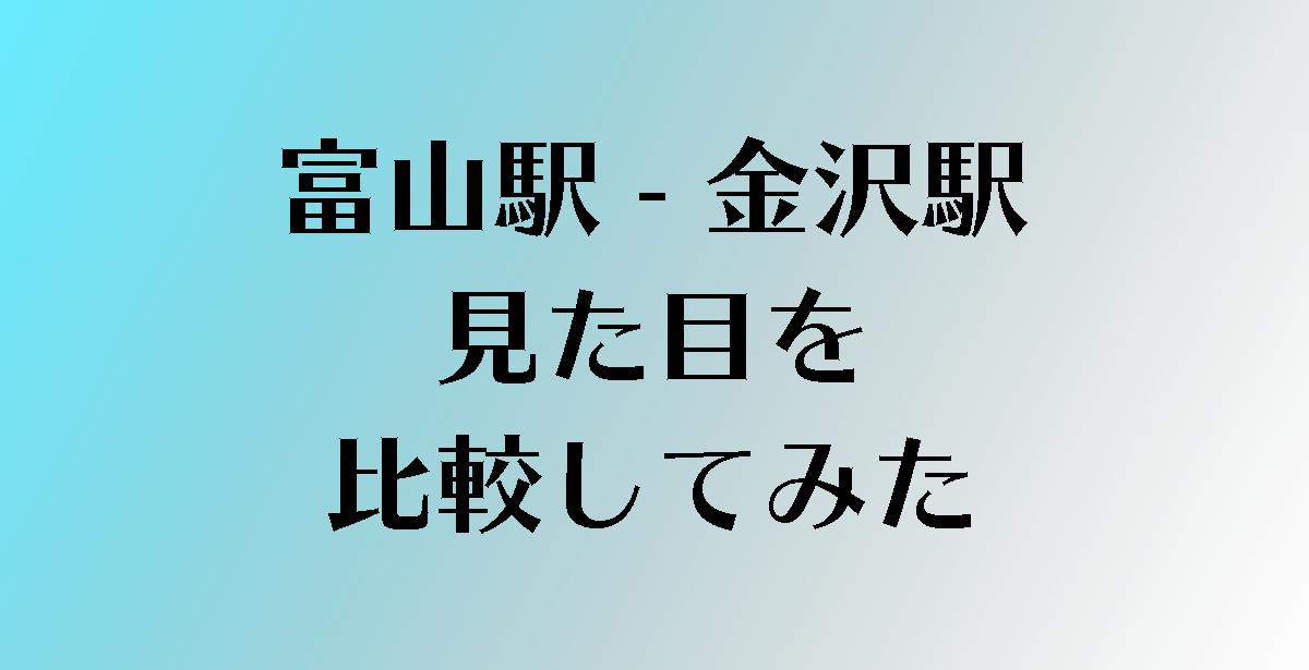 富山駅と金沢駅の見た目の比較