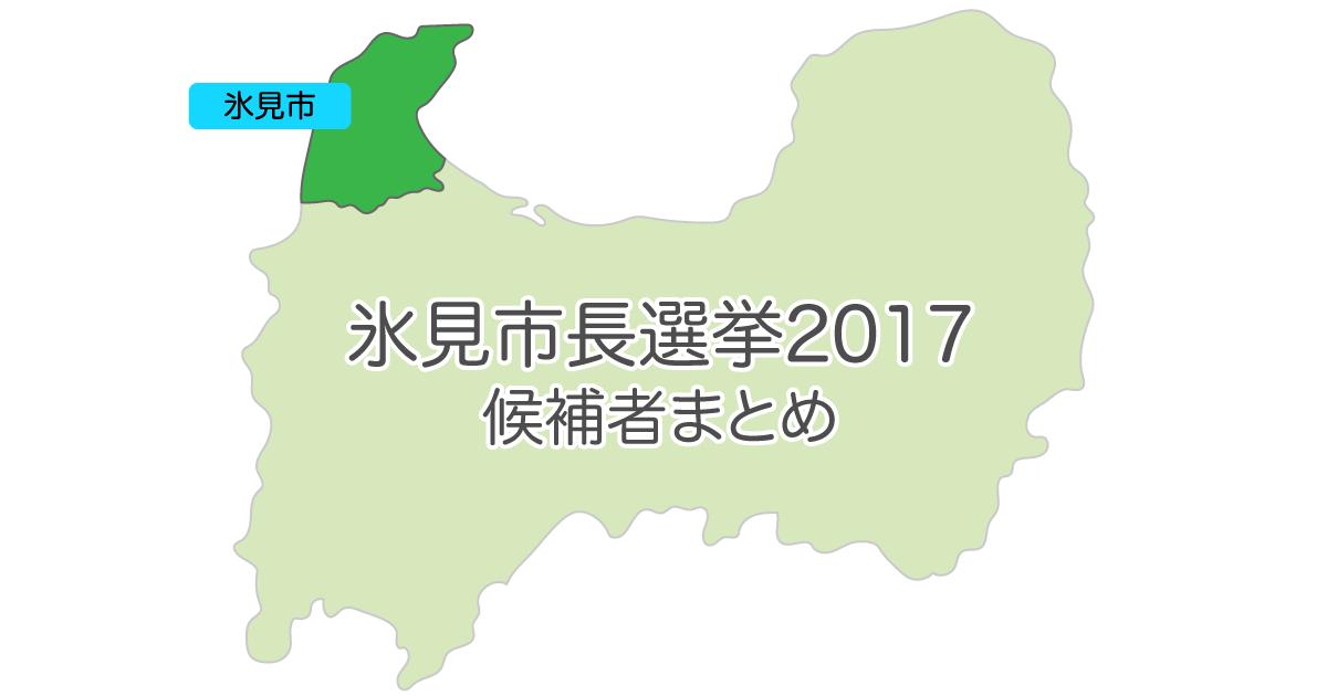 氷見市長選挙2017の立候補者