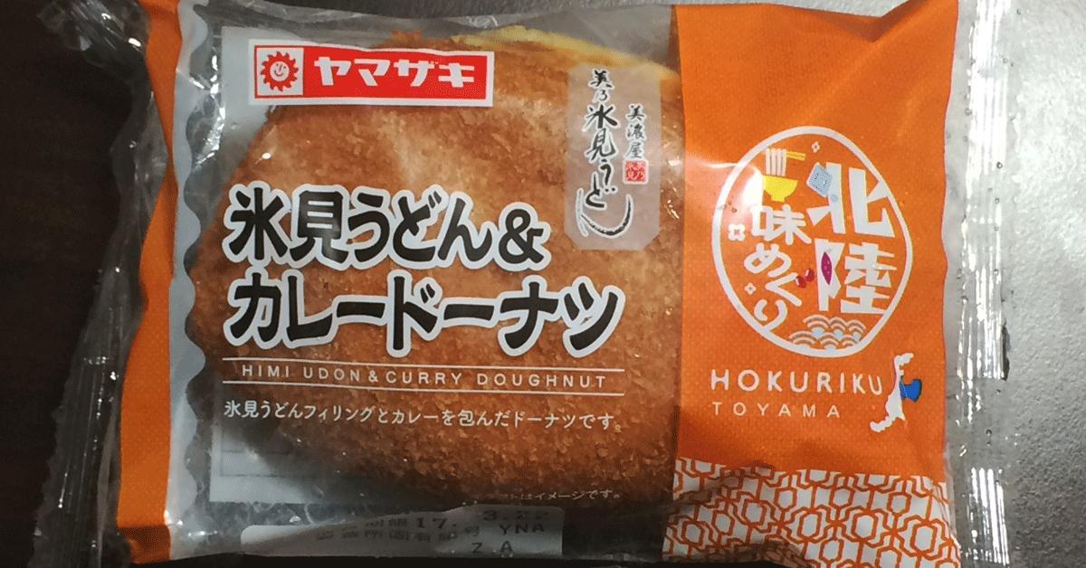 「氷見うどん&カレードーナツ」ヤマザキパン北陸味めぐり