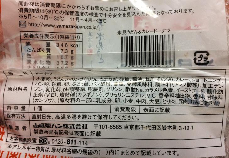 「氷見うどん&カレードーナツ」の成分