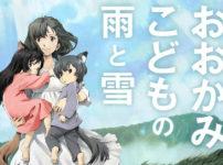 【映画 おおかみこどもの雨と雪】監督・声優・舞台・ロケ地まとめ!