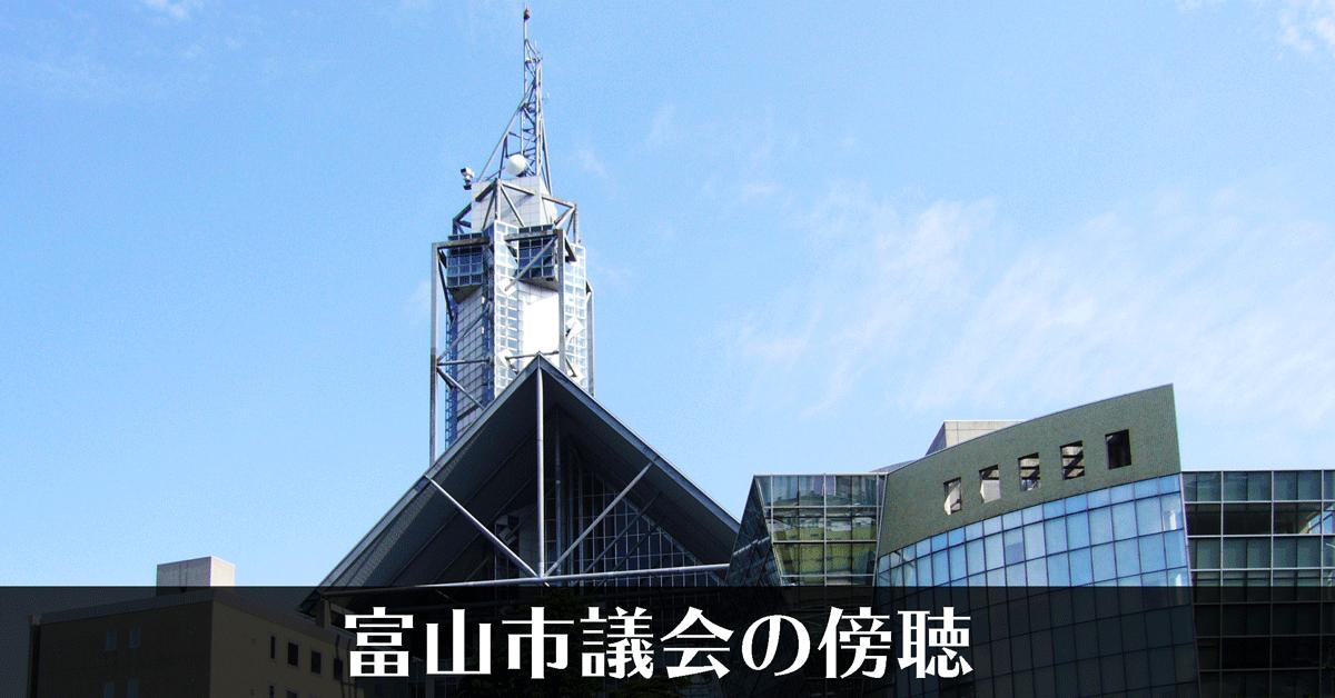 富山市議会傍聴の流れ