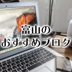 富山の情報取得に役立つ「おすすめブログ3選」