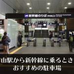富山駅から北陸新幹線に乗るときにおすすめな駐車場とパーク&ライド
