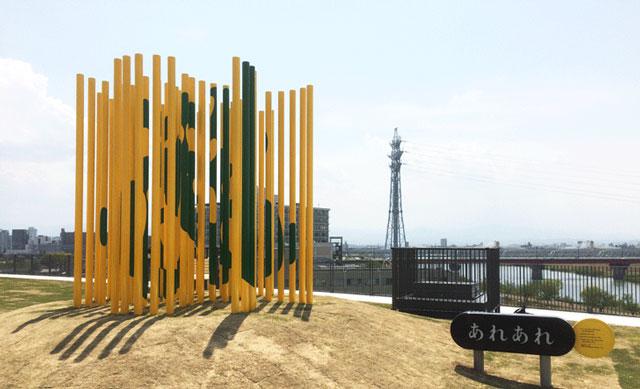 富山県美術館オノマトペの屋上の遊具「あれあれ」