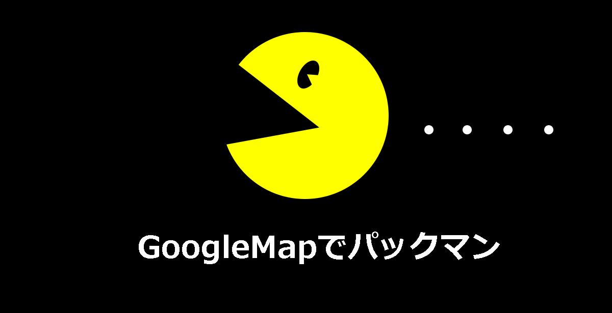 グーグルマップで、パックマンが遊べる