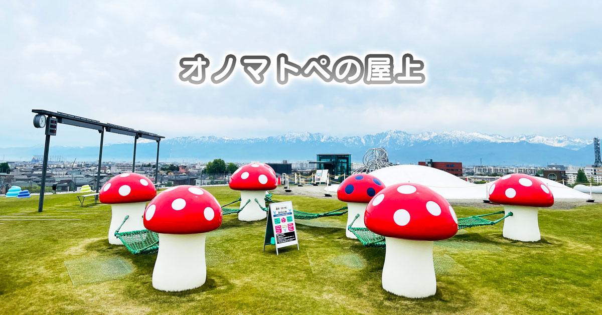 【オノマトペの屋上】富山県美術館の公園【遊具や開園時間】