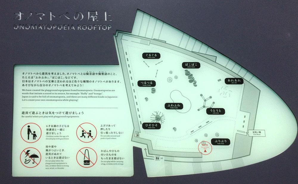 富山県美術館「オノマトペの屋上」の地図
