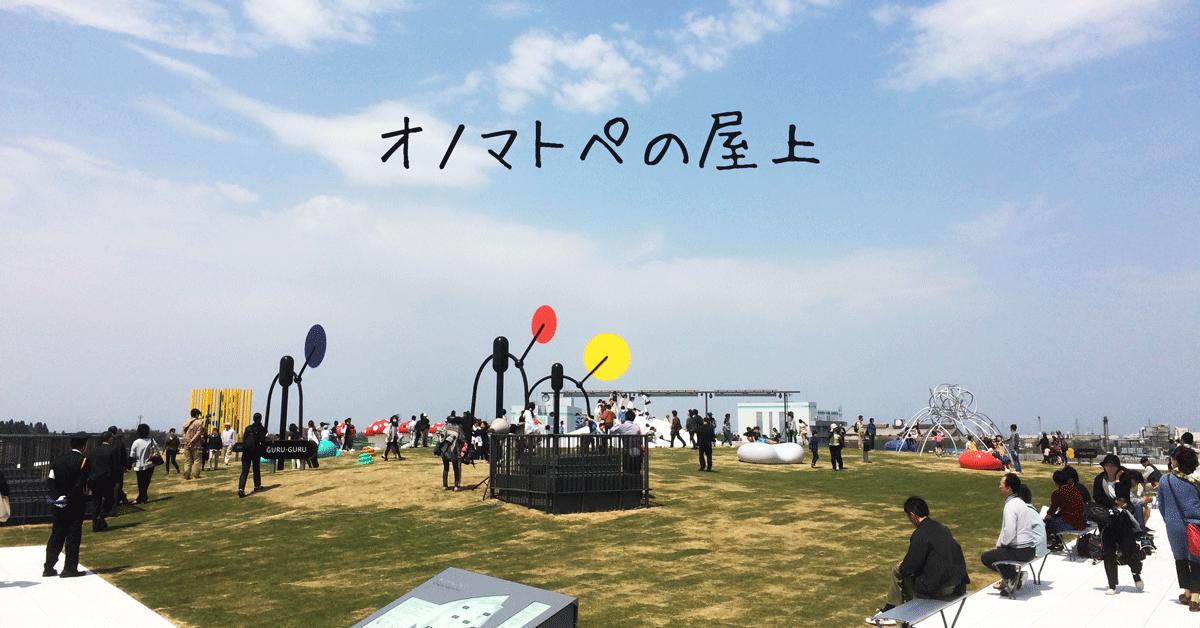 富山県美術館「オノマトペの屋上」