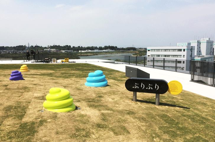 オノマトペの屋上の遊具「ぷりぷり」