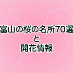 「富山の桜の名所70選」と開花情報