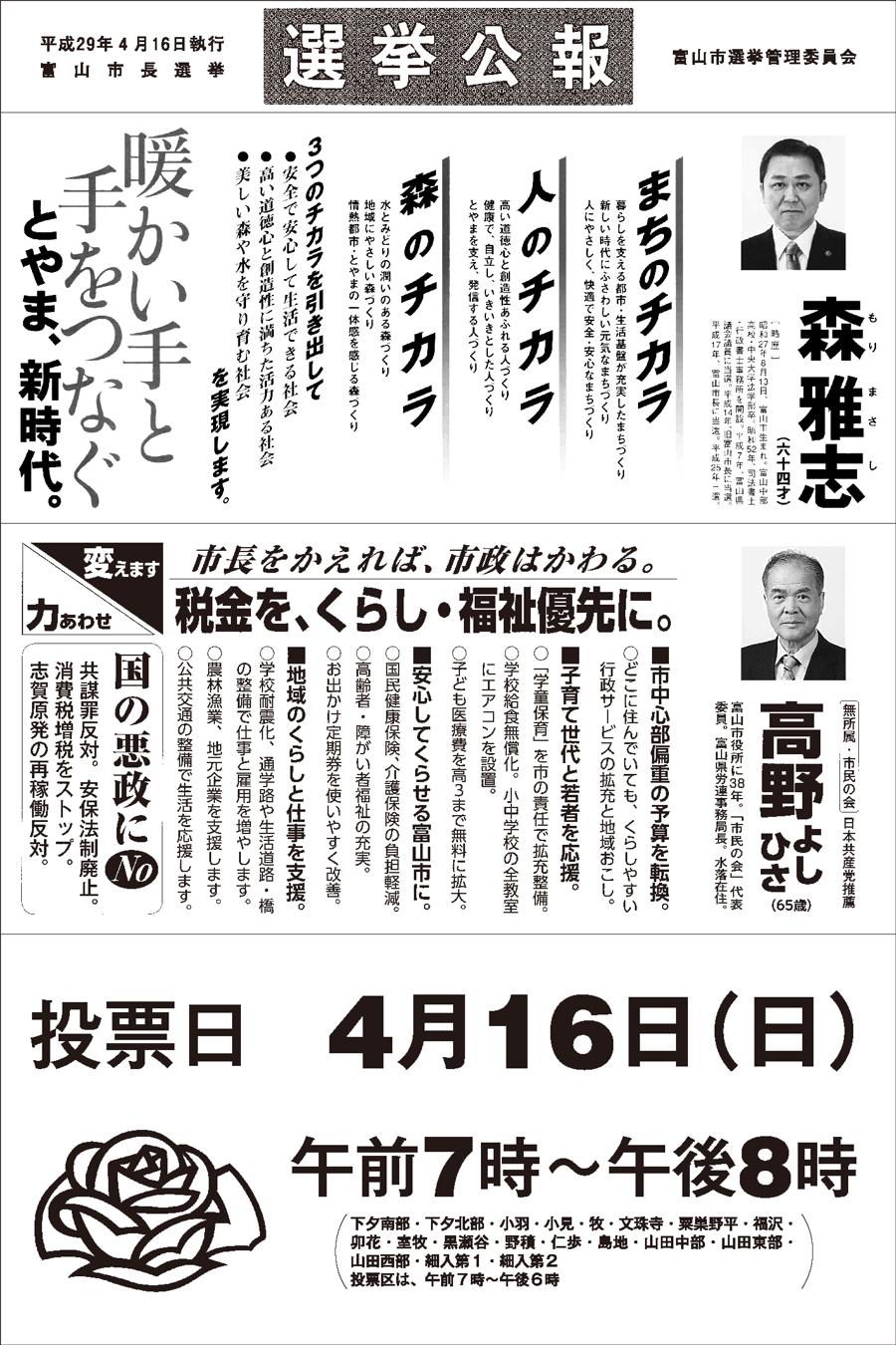 富山市長選挙2017の選挙公報