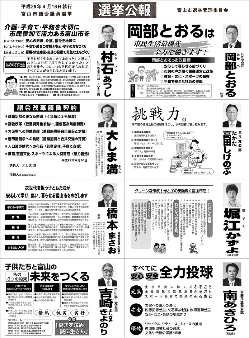 富山市議会議員選挙2017の選挙公報1
