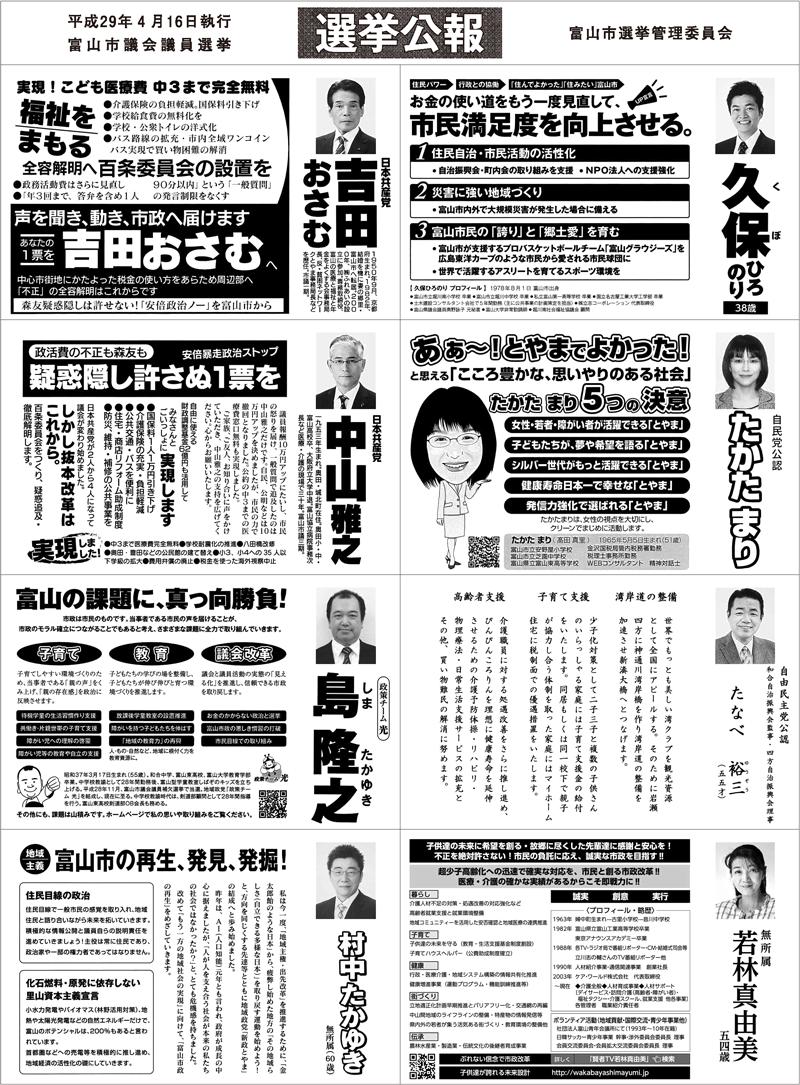 富山市議会議員選挙2017の選挙公報3