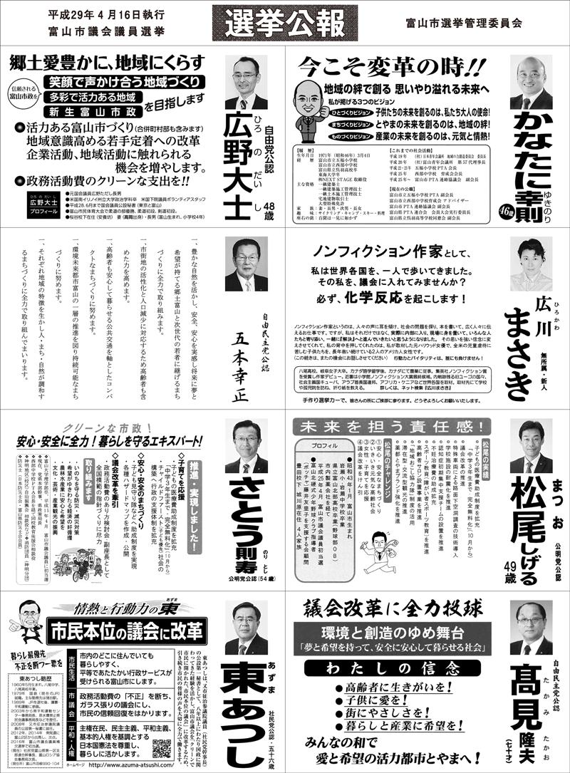 富山市議会議員選挙2017の選挙公報4