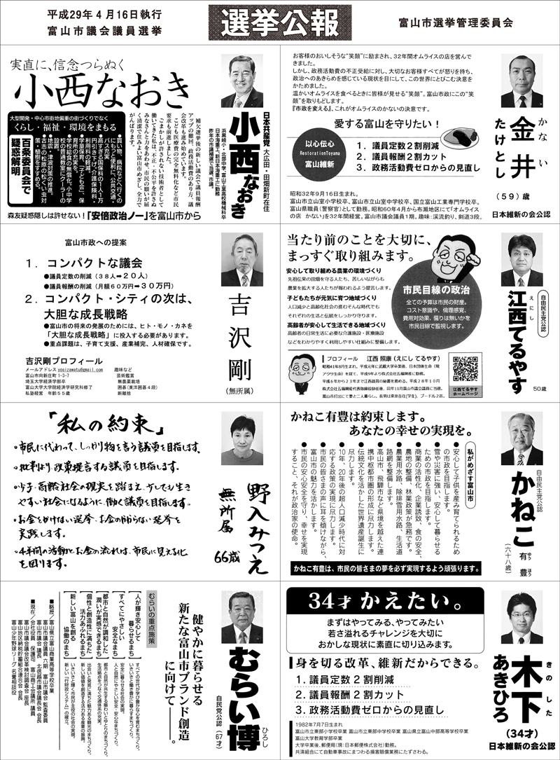 富山市議会議員選挙2017の選挙公報5