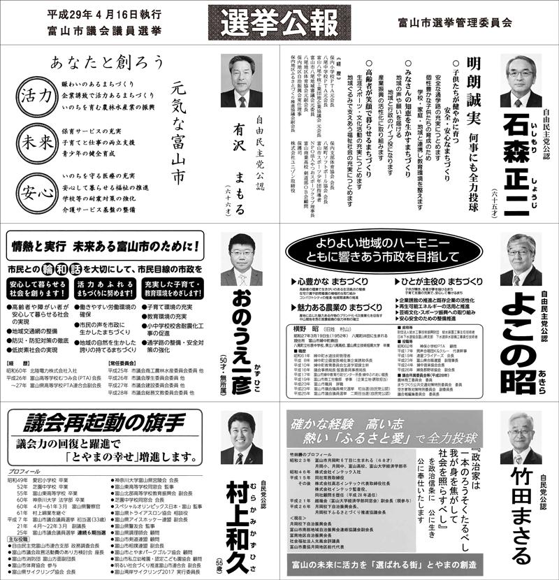 富山市議会議員選挙2017の選挙公報6