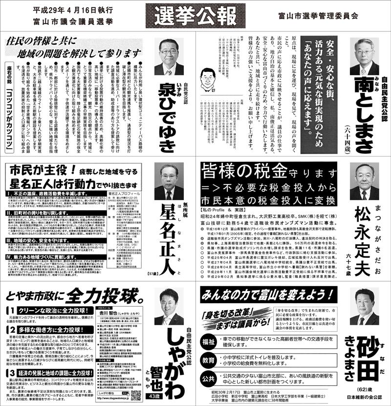 富山市議会議員選挙2017の選挙公報7