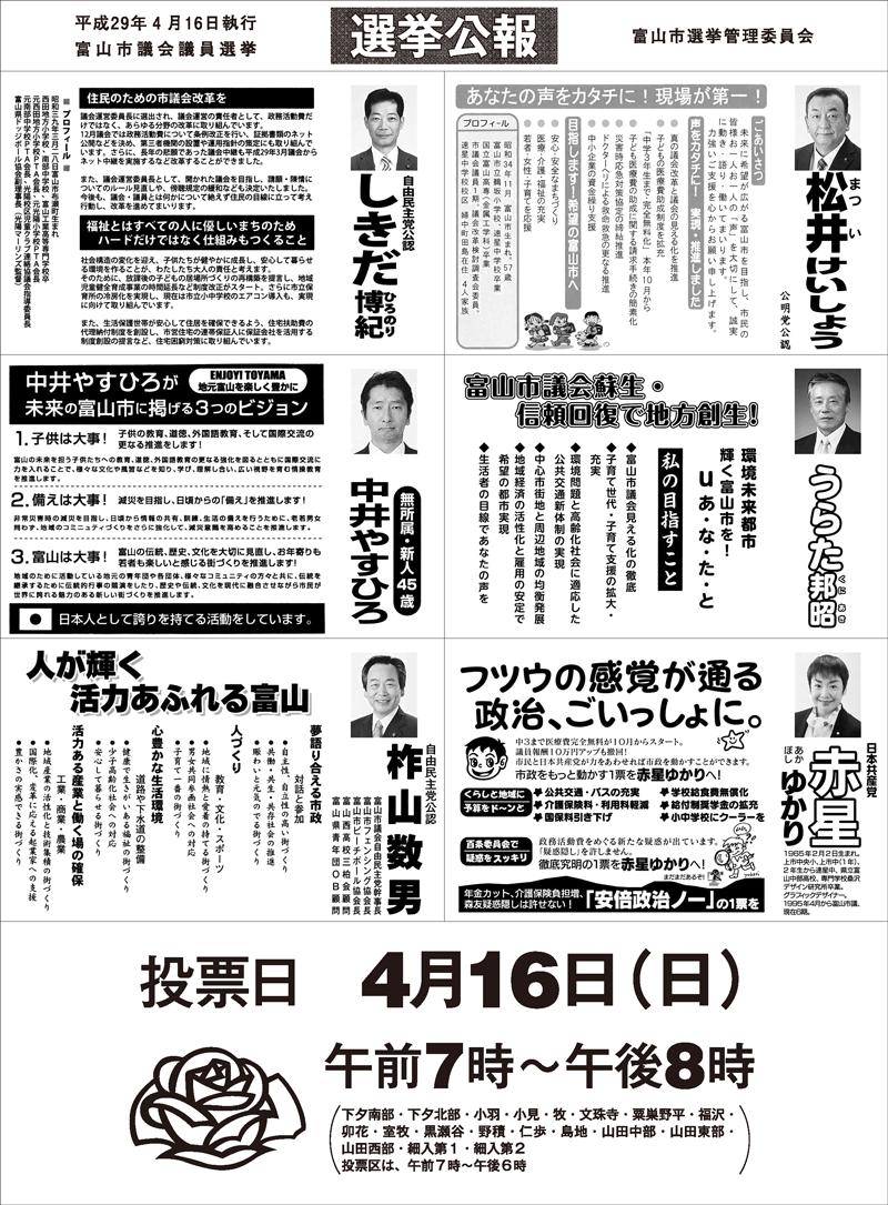 富山市議会議員選挙2017の選挙公報8