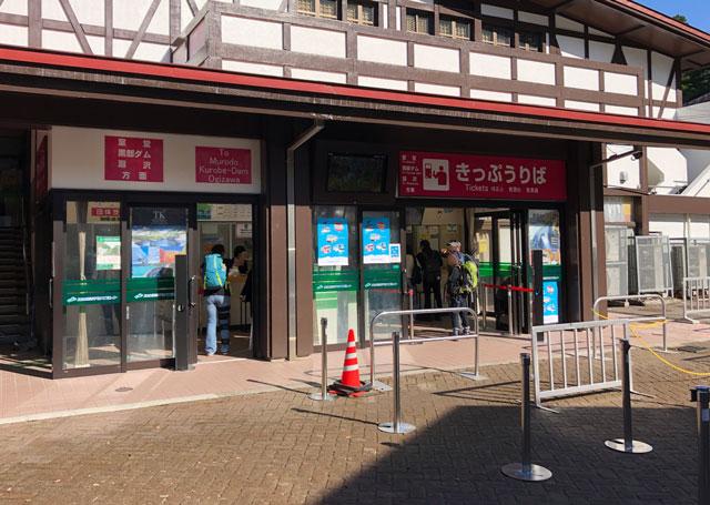 立山駅の切符売り場