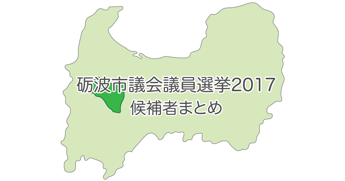 砺波市議会議員選挙2017の立候補者