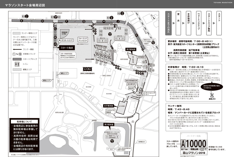 富山マラソン2019のスタート地点マップ(高岡古城公園)