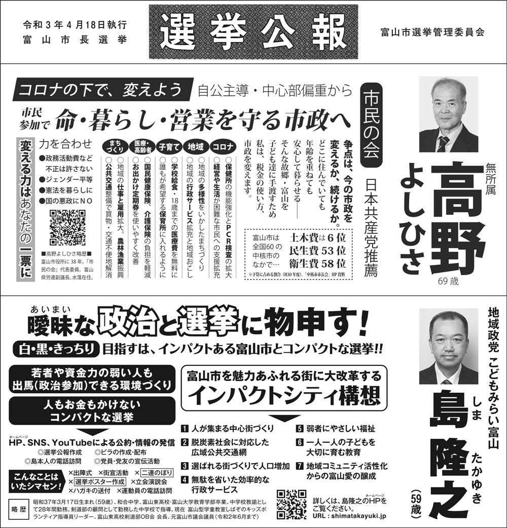 富山市長選挙2021の選挙公報1