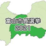 【富山市長選挙2021】立候補者&結果まとめ【投票日&投票所】