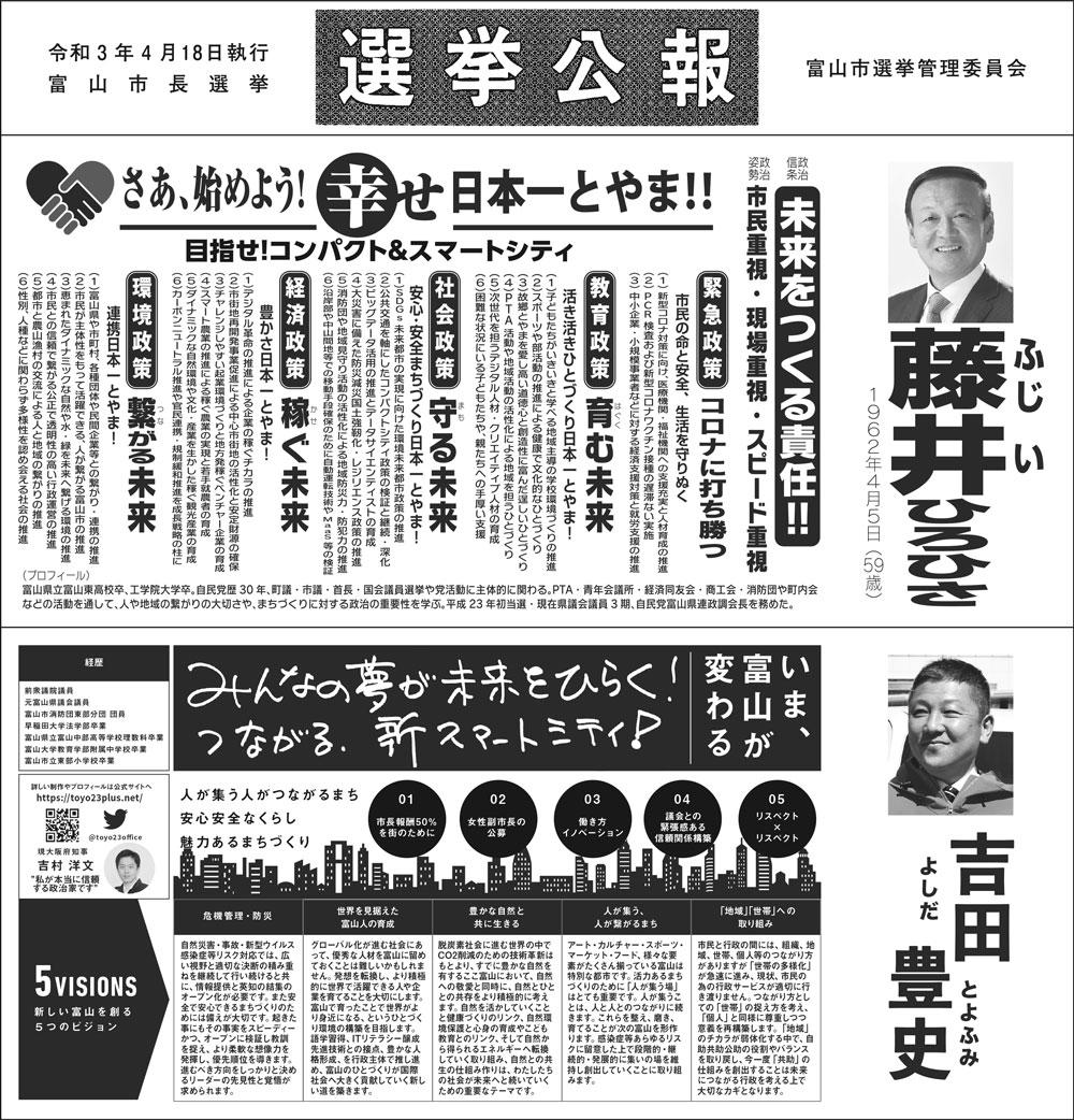 富山市長選挙2021の選挙公報2