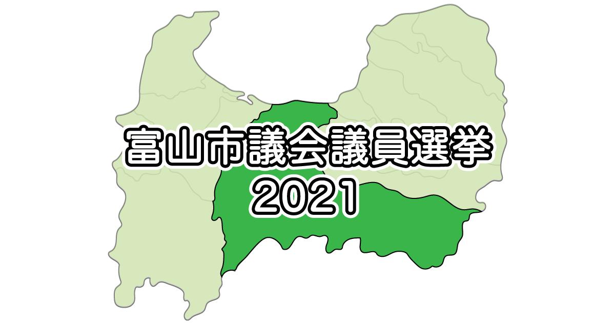 【富山市議会議員選挙2021】立候補者&結果まとめ【投票日&投票所】