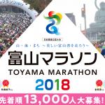 富山マラソン2018の開催日やエントリー情報