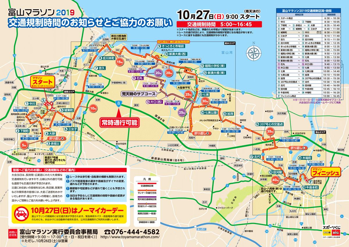 富山マラソン2019の交通規制マップ