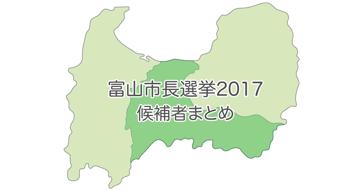 富山市長選挙2017の立候補者