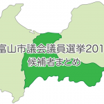 富山市議会議員選挙2017の立候補者