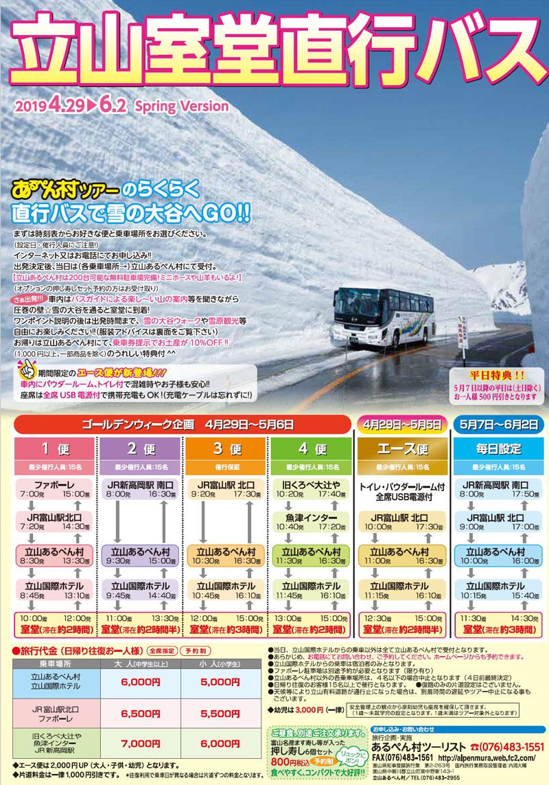 立山あるぺん村から室堂への直行バスの時刻表と運賃(2019年度)