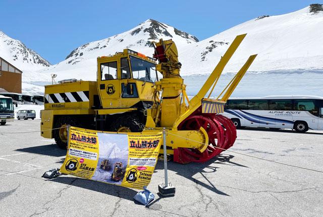 立山黒部アルペンルート「雪の大谷」の除雪車「立山熊太郎」