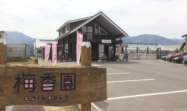 【いちご狩り富山】梅香園&米粉カフェ梅香は綺麗でおしゃれ!カフェは絶品☆