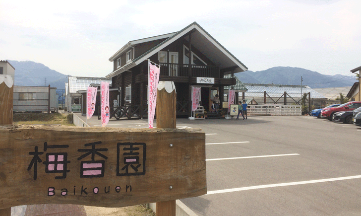 富山のイチゴ狩り!綺麗でおしゃれな梅香園&米粉カフェ梅香