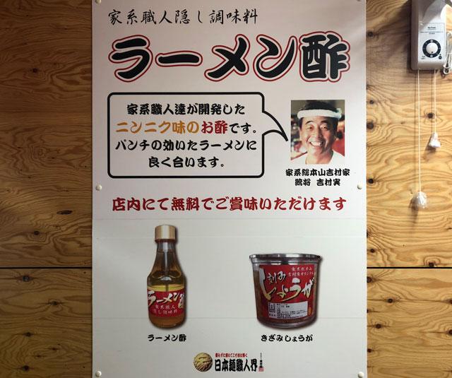 魚津市の有名家系ラーメン「はじめ家」のラーメン酢