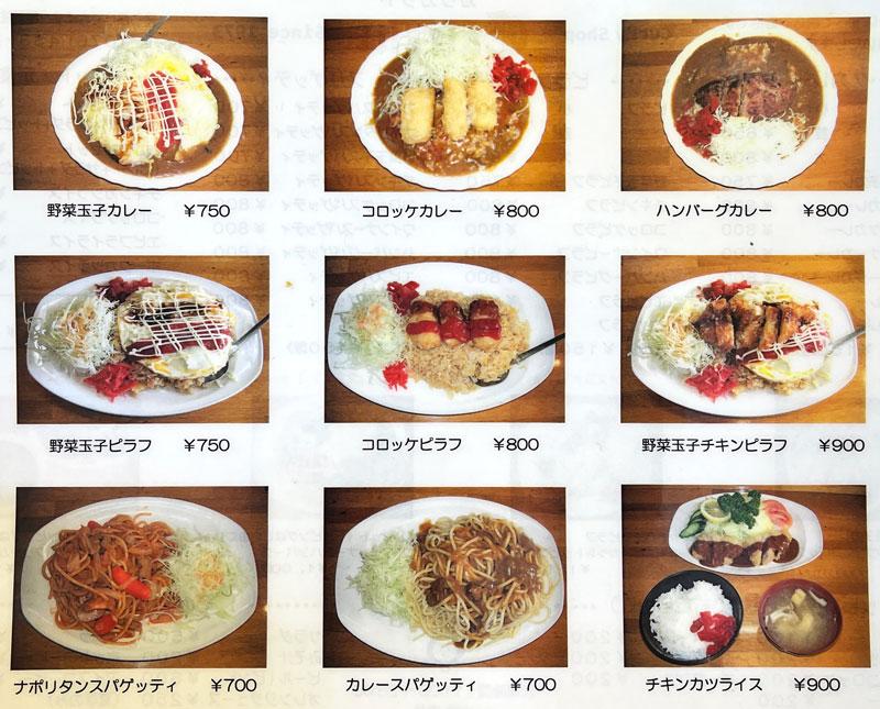 富山市五福のカレーの店 カリカットの写真付きメニュー
