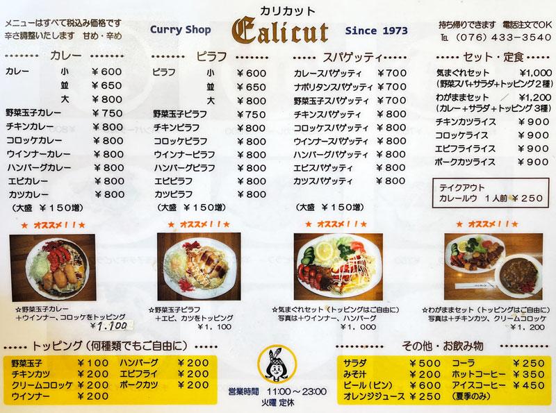 富山市五福のカレーの店 カリカットの全メニュー